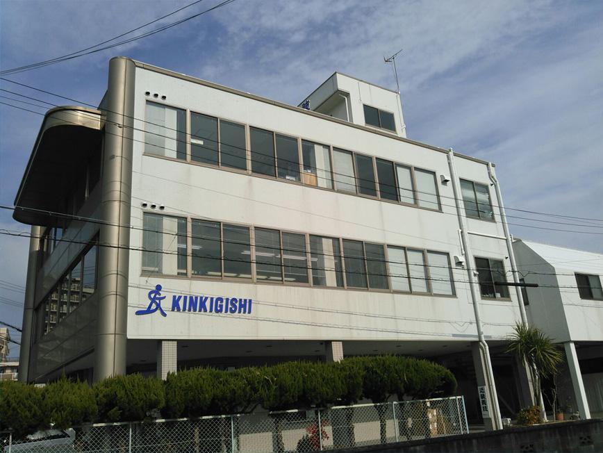 株式会社近畿義肢製作所